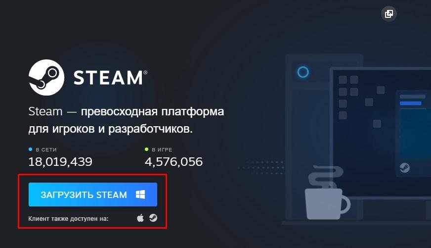 Скачивание Steam