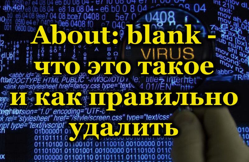 About: blank - что это такое и как правильно удалить