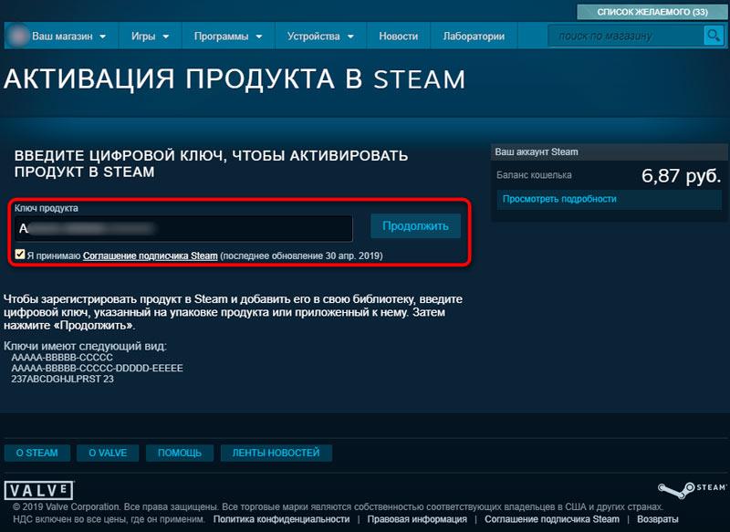 Ввод кода в Steam