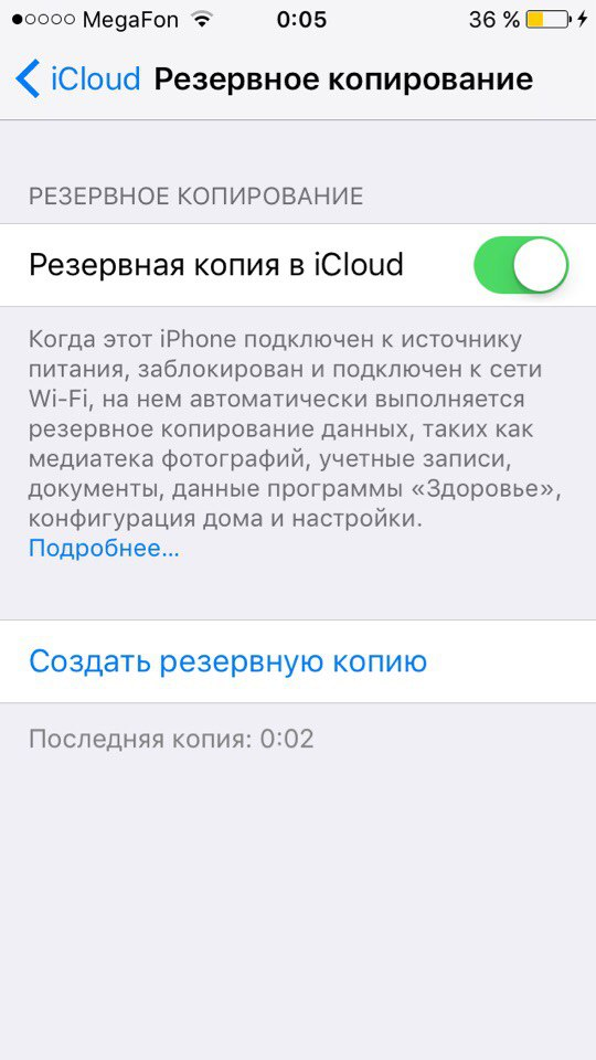 Активировать опцию Копирование в iCloud