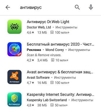 Антивирусные приложения