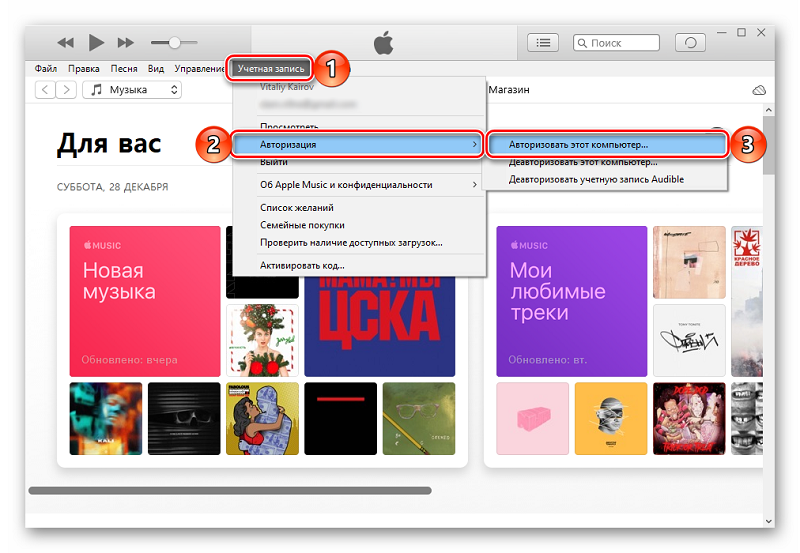 Авторизация компьютера в программе iTunes