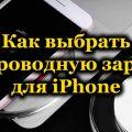 Как выбрать беспроводную зарядку для iPhone