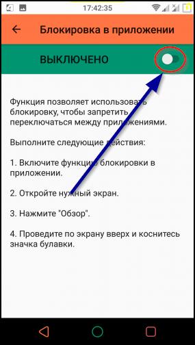Включение опции блокировки в приложении