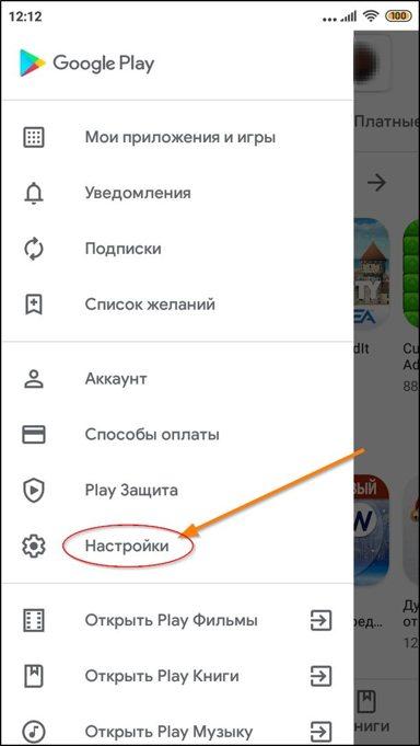 Раздел настроек в меню Google Play