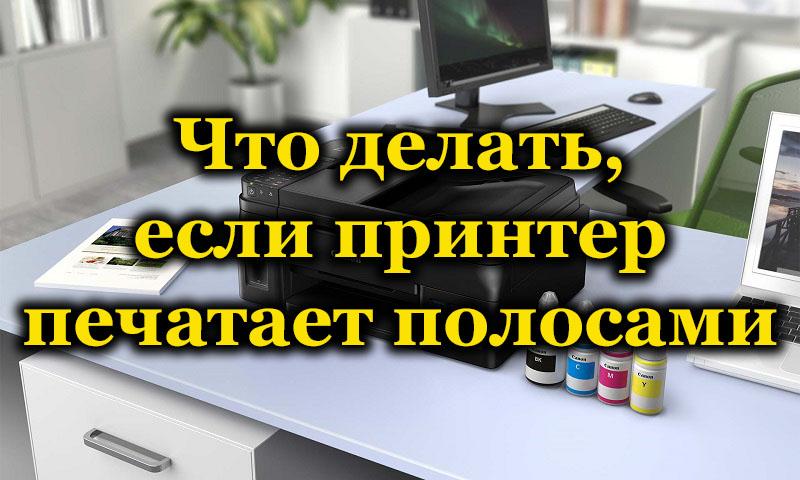 Что делать, если принтер печатает полосами