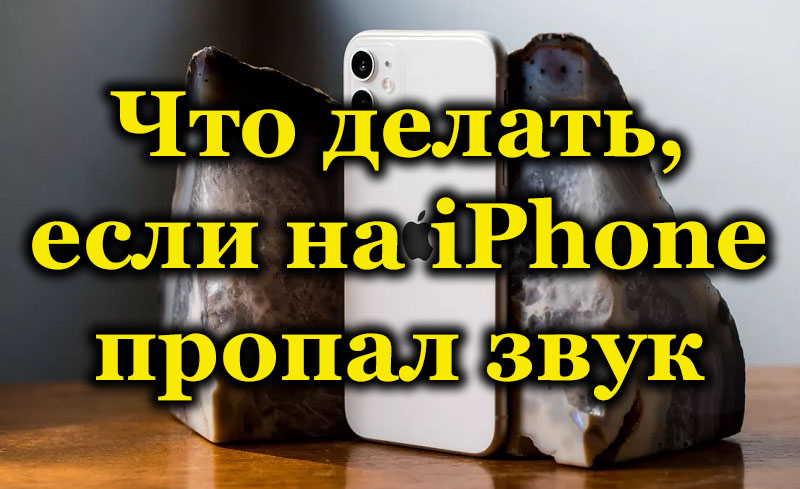 Что делать, если на iPhone пропал звук