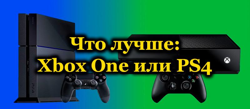 Что лучше: Xbox One или PS4