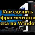 Как сделать дефрагментацию диска на Windows