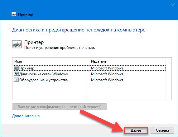 Диагностика и предотвращение неполадок с помощью средств Windows