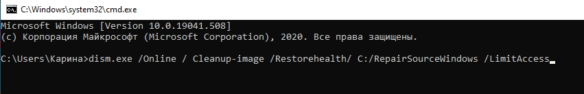 dism.exe /Online / Cleanup-image /Restorehealth/ C:/RepairSourceWindows /LimitAccess