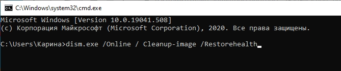 dism.exe /Online / Cleanup-image /Restorehealth