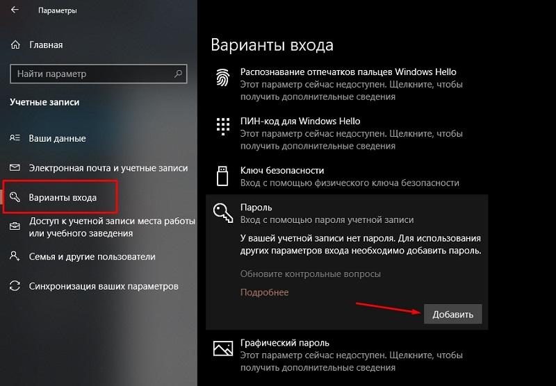 Добавление пароля Windows 10