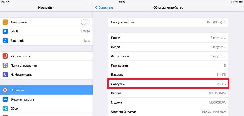 Доступная память на iPad