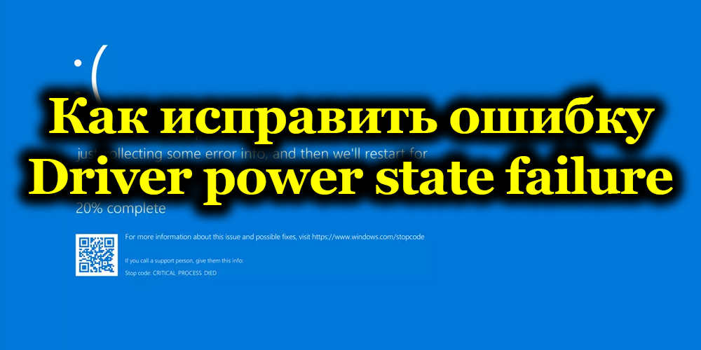 Как исправить ошибку Driver power state failure