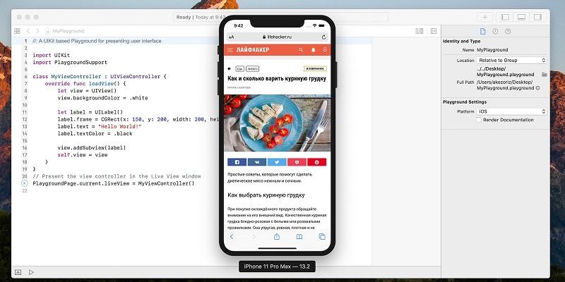 Эмулятор Xcode для ПК