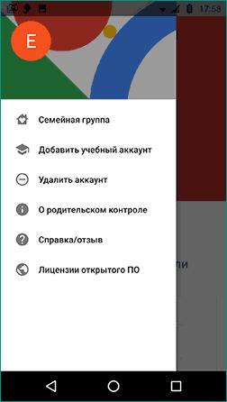 Боковое меню Family Link
