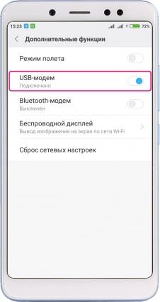 "Функция ""USB-Модем"" в смартфоне"