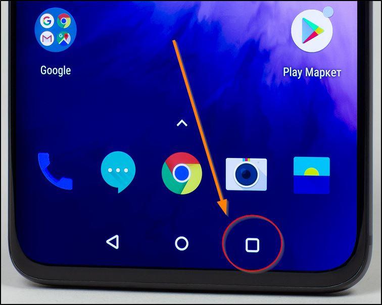 Расположение клавиши обзора в Android
