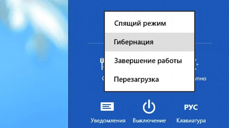 Режимы в Windows 10