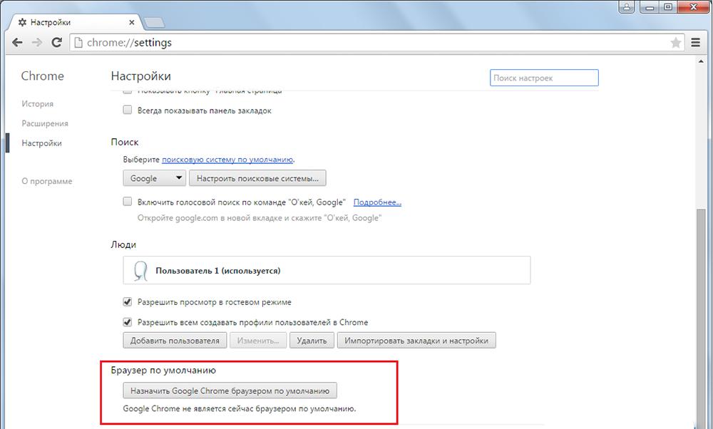 Google Chrome по умолчанию в браузере