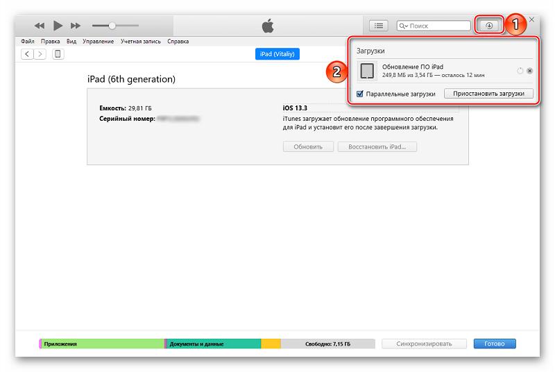 Ход загрузки обновления iPad