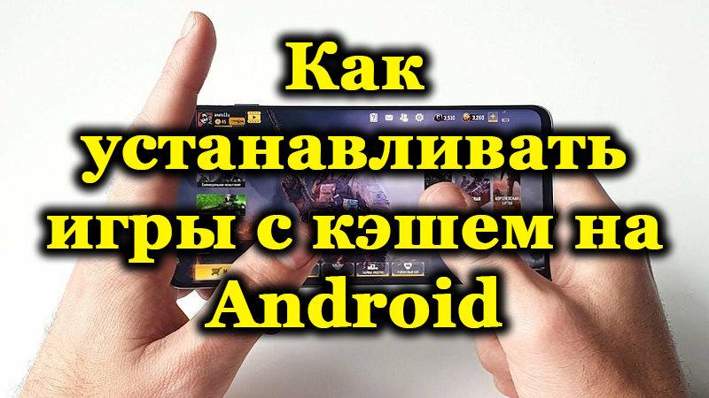 Игры с кэшем на Android