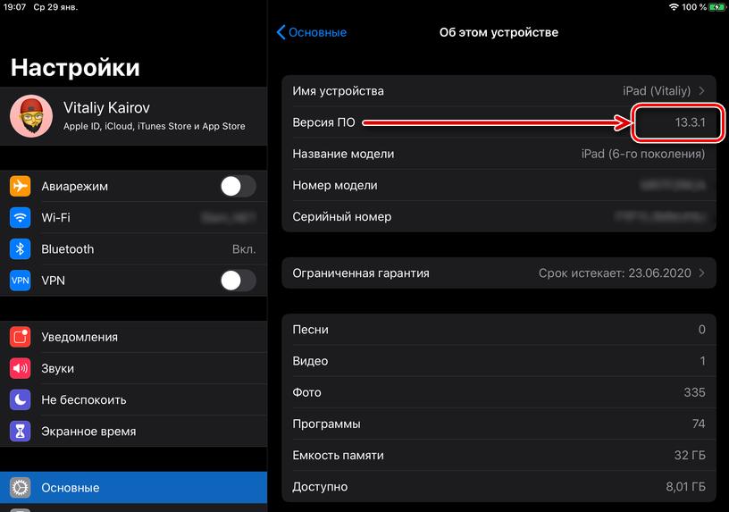 Информация о версии ПО на планшете