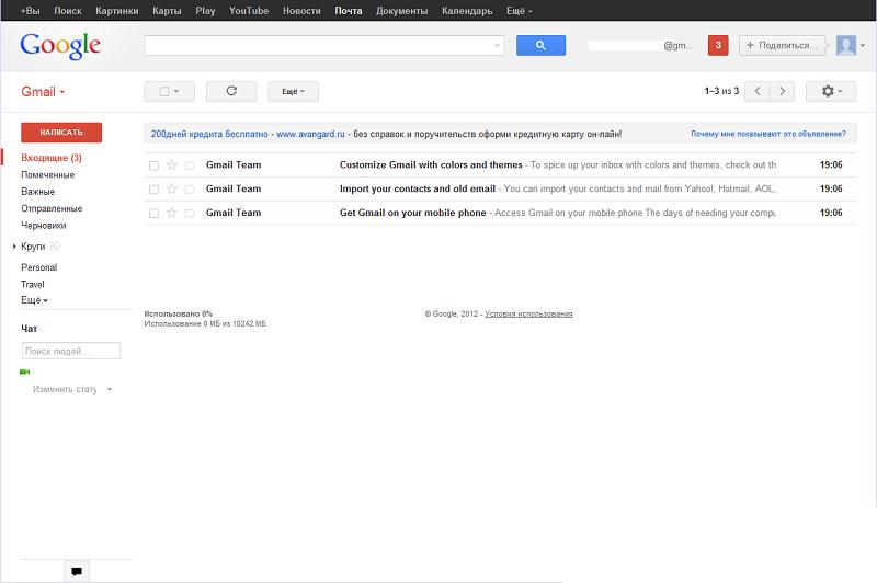Интерфейс сервиса Gmail.com