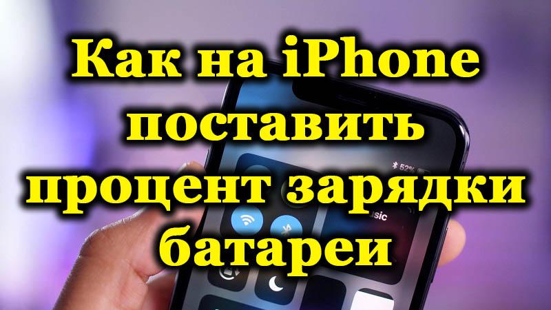Как на iPhone поставить процент зарядки батареи