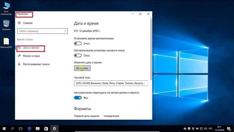 Изменение даты и времени через параметры в Windows 10