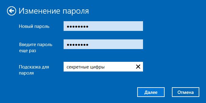 Изменение пароля в Windows 10