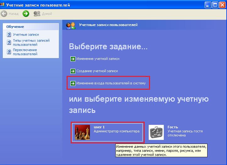 Пункт «Изменение входа пользователей…»