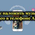 Как наложить музыку на видео в телефоне Android