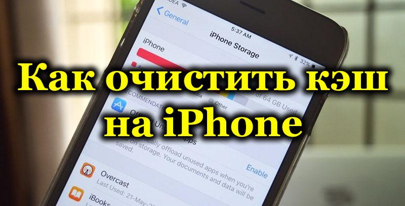 Как очистить кэш на iPhone