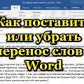 Как поставить или убрать перенос слов в Word