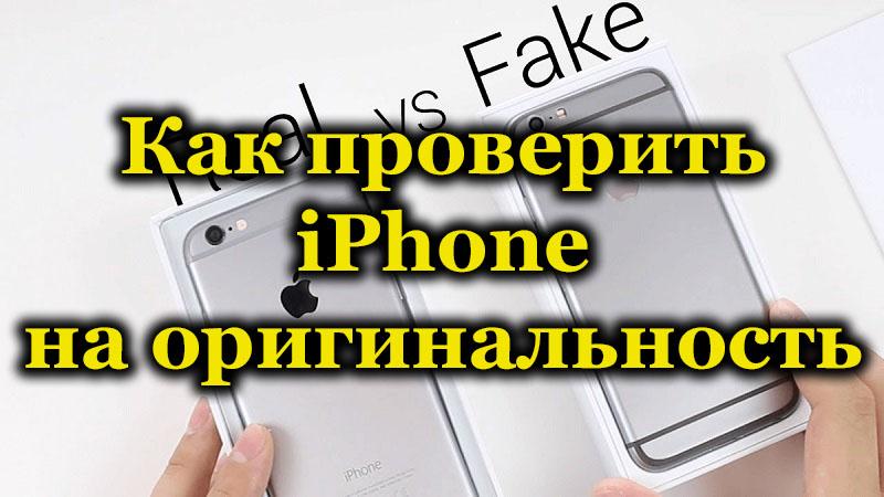 Как проверить iPhone на оригинальность