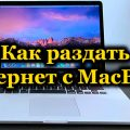 Как раздать интернет с MacBook