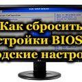 Как сбросить настройки BIOS на заводские настройки