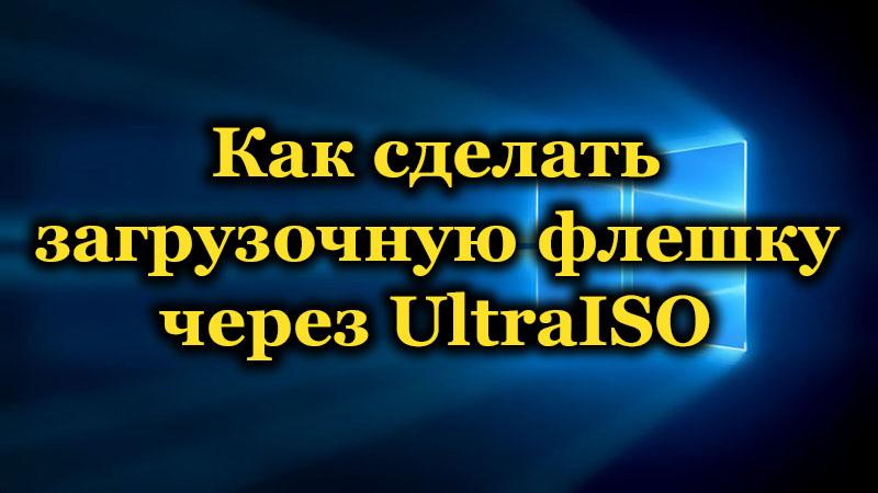 Как сделать загрузочную флешку через UltraISO