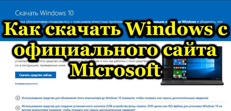 Как скачать Windows с официального сайта Microsoft