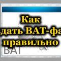 Как создать BAT-файл правильно