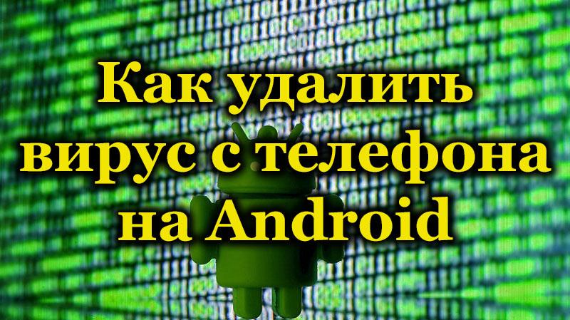 Как удалить вирус с телефона на Android