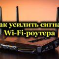Как усилить сигнал Wi-Fi-роутера