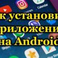 Как установить приложение на Android