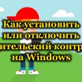 Как установить или отключить родительский контроль на Windows