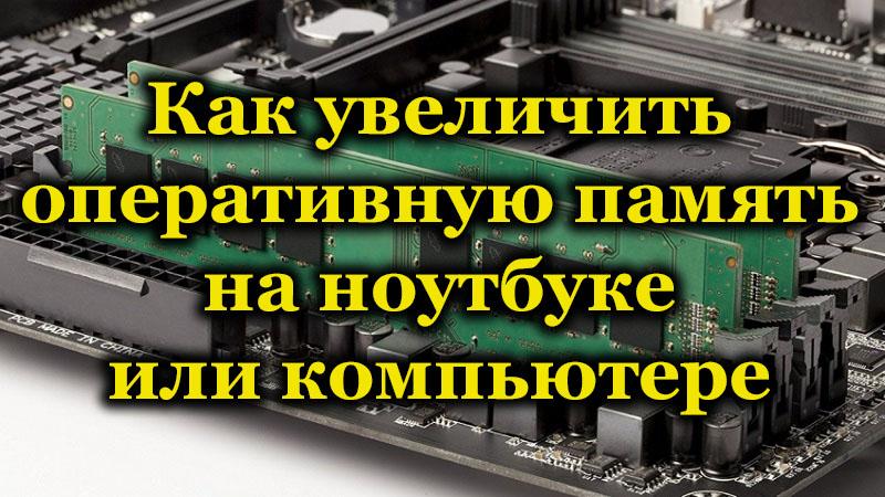 Как увеличить оперативную память на ноутбуке или компьютере