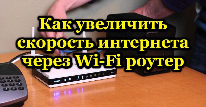 Как увеличить скорость интернета через Wi-Fi роутер