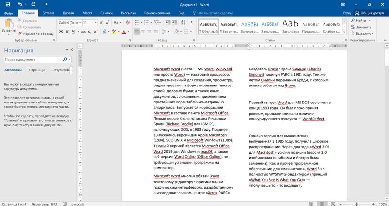 Колонки в редакторе Word
