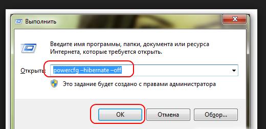 Отключение гибернации Windows Vista